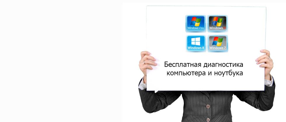 Установка Windows от 750 рублей